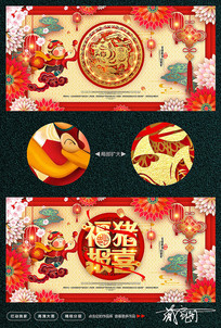福猪报喜2019年新年海报
