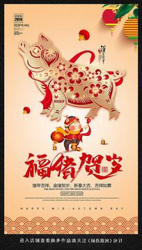 福猪贺岁2019猪年海报 PSD