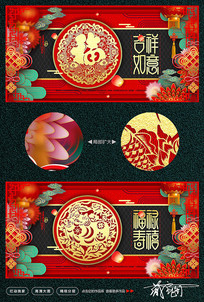 高档大气猪年2019春节海报