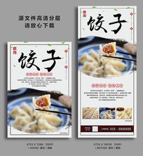高端白底饺子美食宣传海报