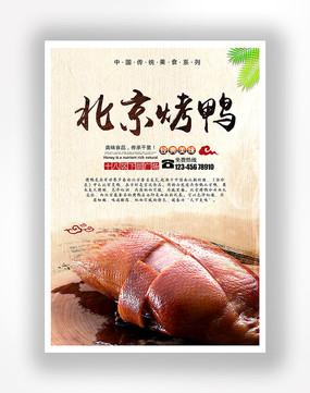 古典北京烤鸭海报模板