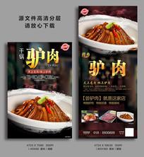 黑金驴肉美食促销宣传海报