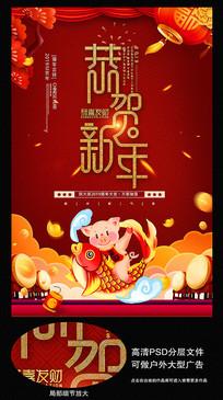 红色大气猪年海报设计 PSD