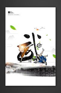 简约水墨武术宣传海报设计
