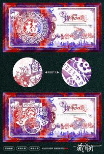 剪纸中国风猪年宣传海报