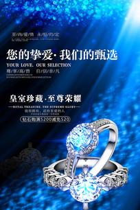 结婚钻戒蓝色海报