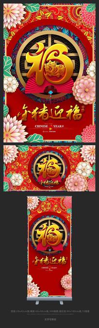 金猪迎福2019猪年宣传海报