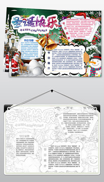 卡通漂亮圣诞节小报手抄报