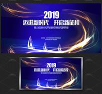 蓝色2019年会议背景展板