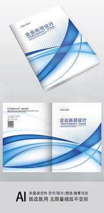 蓝色创意企业宣传画册封面