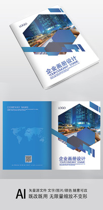 蓝色大气企业形象宣传画册封面