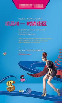商业地产美女形象墙广告