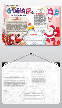 圣诞快乐圣诞节小报