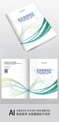 时尚创意企业宣传画册封面