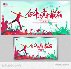 水彩奋斗的青春最美丽海报设计