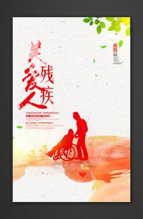 水彩关爱残疾人公益海报设计
