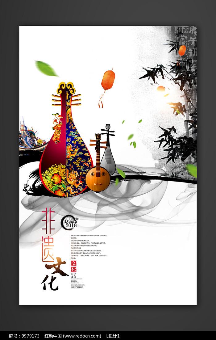 水墨中国风非遗配管海报设计v水墨文化三维图片