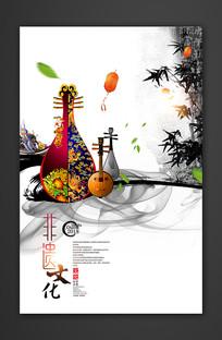 水墨中国风非遗文化海报设计