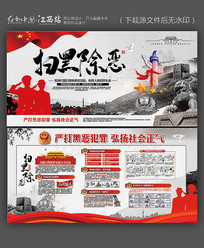 水墨中国风扫黑除恶展板