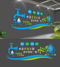 水是生命之源节约用水文化墙