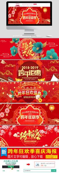 淘宝天猫跨年狂欢季喜庆海报