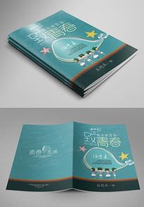 同学录毕业纪念册画册封面