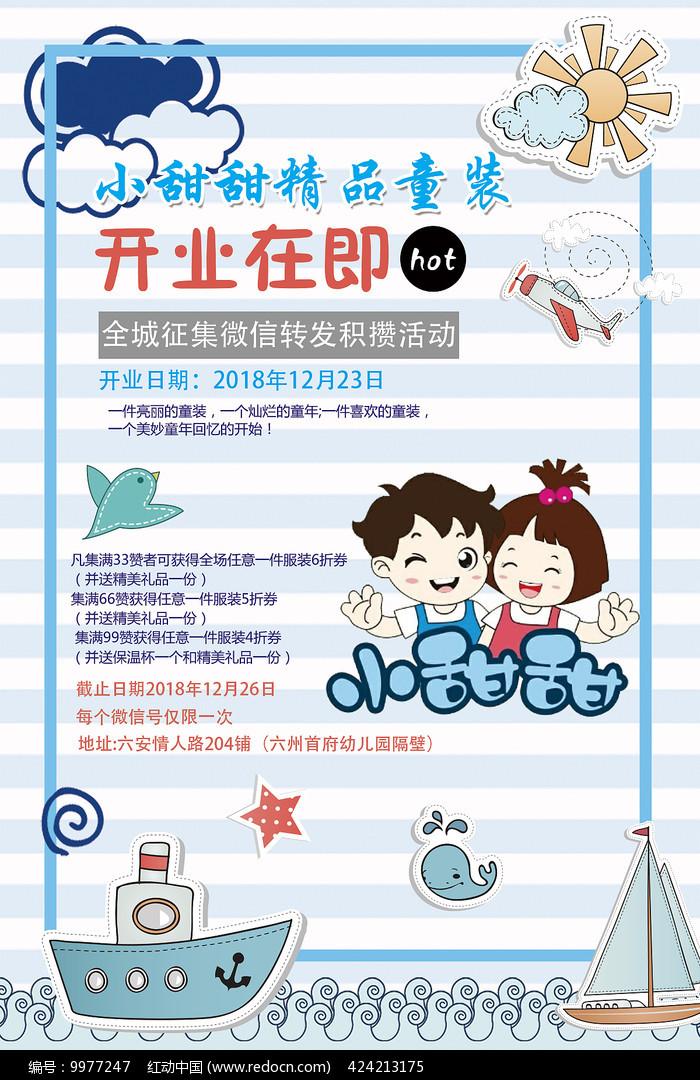 童装店开业海报设计