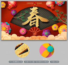 新春春节新年海报春字海报