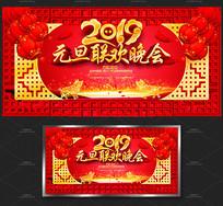 喜庆2019元旦联欢晚会背景