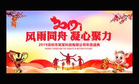 喜庆红色企业年会展板