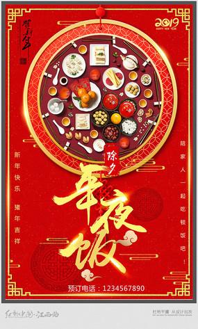 喜庆年夜饭宣传海报