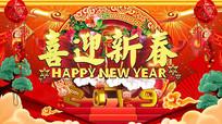 喜迎新春猪年晚会背景视频