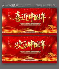 喜迎中国年新年春节海报设计