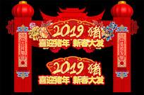喜迎猪年2019新春龙门架
