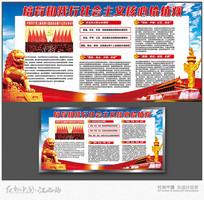 学习社会主义核心价值观宣传栏