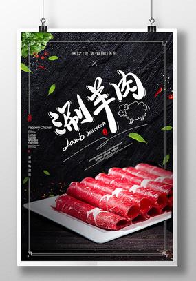 羊肉火锅促销海报