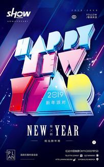 夜店新年活动海报