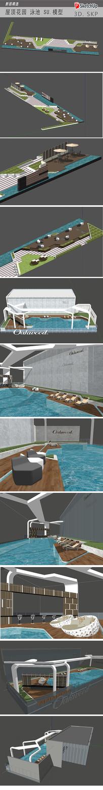泳池观景设计模型