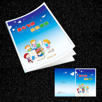 幼儿园卡通封面
