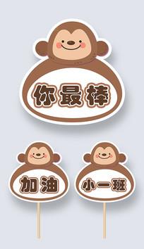 游园会加油牌粉丝牌可爱猴子