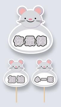 游园会加油牌粉丝牌可爱小老鼠