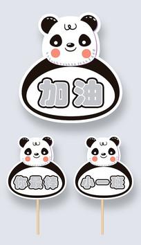 游园会加油牌粉丝牌可爱熊猫