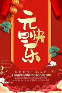 元旦快乐新年促销海报