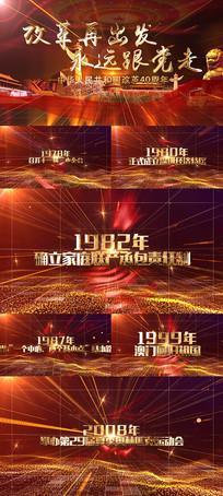 震撼3D金色标题党政宣传片
