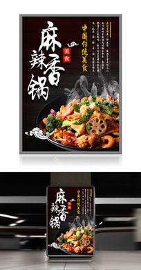 中国传统美食麻辣香锅海报设计
