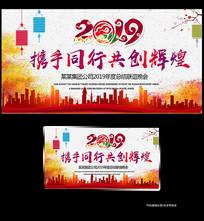 中国风2019元旦新年晚会背景板