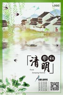 中国风插画清明主题海报