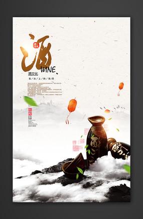 中国风酒文化宣传海报设计