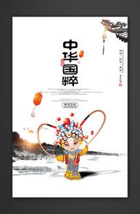 中国风中华国粹海报设计