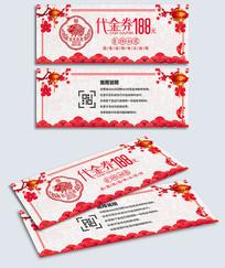 中国红色春节年货节现金券